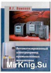 Автоматизированный электропривод промышленных механизмов
