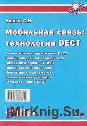 Мобильная связь: технология DECT