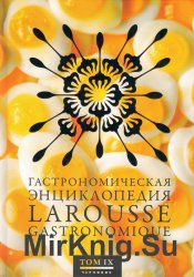 Гастрономическая энциклопедия Ларусс. В 14 томах. Том 9