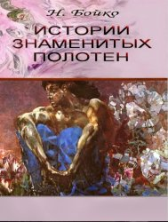 Истории знаменитых полотен: очерки о русской живописи