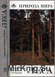 Природа мира (13 книг)