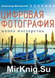 Цифровая фотография. Школа мастерства (2-е изд.)