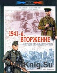 1941-й. Вторжение. Операции Юго-Западного фронта. 22 июня - 6 июля 1941 год ...