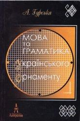 Мова та граматика украiнського орнаменту