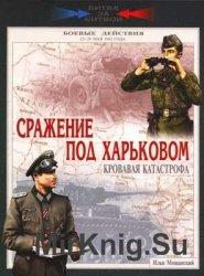 Сражение под Харьковом. Кровавая катастрофа. Боевые действия 12-28 мая 1942 ...