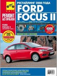 Ford Focus II. Руководство по эксплуатации, техническому обслуживанию и рем ...