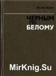 Черным по белому. О событиях в ЧССР в 1968-1969 годах
