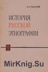 История русской этнографии (Дооктябрьский период)