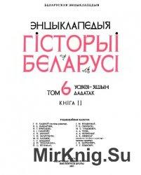 Энцыклапедыя гiсторыi беларусi. Т.6-2