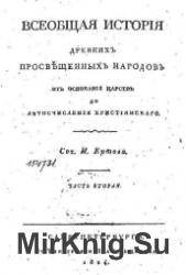 Всеобщая история древних просвещенных народов от основания царств до летосч ...
