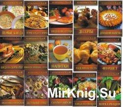 Кулинария от А до Я. Сборник (15 книг)