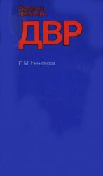 Записки премьера ДВР. Победа ленинской политики в борьбе с интервенцией на  ...
