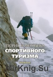 Теория и методика спортивного туризма