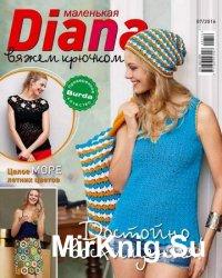Маленькая Diana №7, 2016