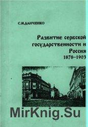 Развитие сербской государственности и Россия. 1878-1903 гг