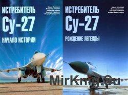 Истребитель Су-27. Том 1-2