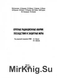 Крупные радиационные аварии: последствия и защитные меры