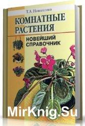 Комнатные растения. Новейший справочник