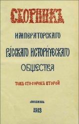 Сборник Императорского Русского Исторического Общества (том 142)