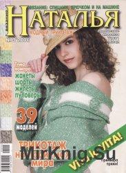 Наталья №3 2006