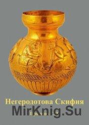 Негеродотова Скифия