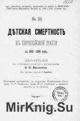 Детская смертность в Европейской России за 1893-1896 год