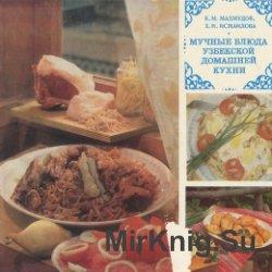 Мучные блюда узбекской домашней кухни
