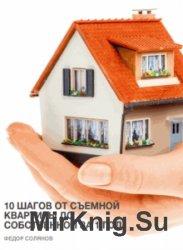 10 шагов от съемной квартиры до собственной за 1 год