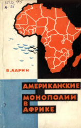Американские монополии в Африке