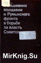 Большевики Молдавии и Румынского фронта в борьбе за власть Советов (март 19 ...