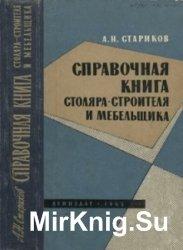 Справочная книга столяра-строителя и мебельщика