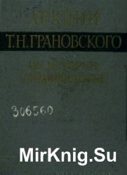 Лекции Т.Н. Грановского по истории средневековья