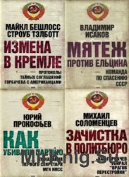 Суд истории. Сборник (26 книг)