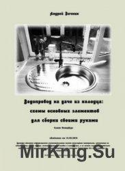 Водопровод на даче из колодца: схемы основных элементов для сборки своими р ...
