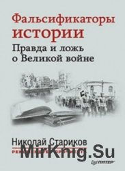 Фальсификаторы истории. Правда и ложь о Великой войне