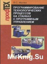 Программирование технологических процессов на станках с программным управле ...