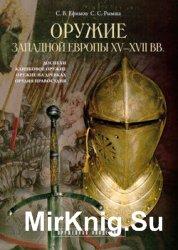 Оружие западной Европы XV-XVII вв. (Книга 1) (Оружейная академия)