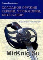 Холодное оружие Сербии, Черногории, Югославии (Военное дело Балканских стра ...