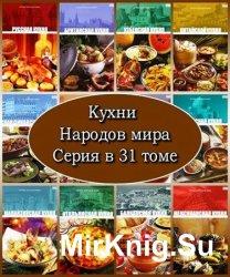 Кухни народов мира - серия из 31 книги