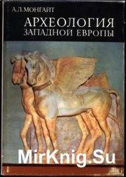 Археология Западной Европы. В 2-х томах