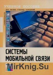 Системы мобильной связи. Учебное пособие для вузов