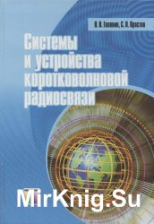 Системы и устройства коротковолновой радиосвязи