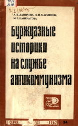 Буржуазные историки на службе антикоммунизма