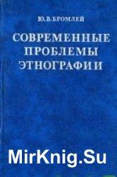 Современные проблемы этнографии (очерки теории и истории)
