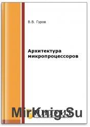 Архитектура микропроцессоров (2-е изд.)
