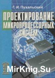 Проектирование микропроцессорных систем