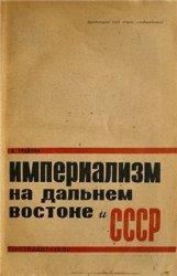 Империализм на Дальнем Востоке и СССР