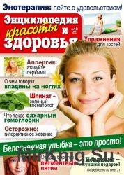 Народный лекарь. Энциклопедия красоты и здоровья № 10 2016