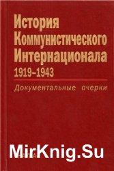 История Коммунистического Интернационала 1919-1943: Документальные очерки