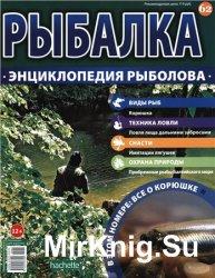 Рыбалка. Энциклопедия рыболова №-62. Корюшка